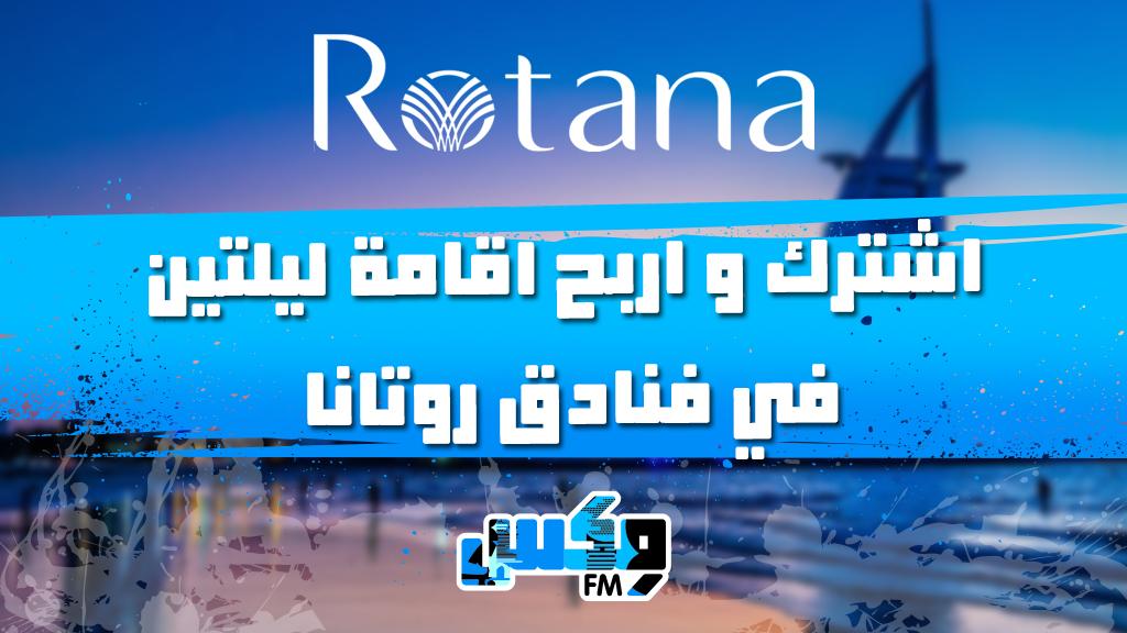 فنادق روتانا دبي
